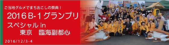 B-1グランプリ東京大会