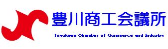 豊川商工会議所