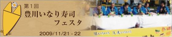 第1回豊川いなり寿司フェスタ