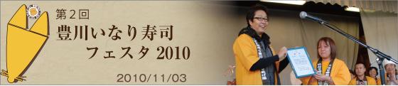 第2回豊川いなり寿司フェスタ2010