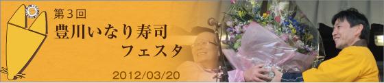 第3回豊川いなり寿司フェスタ