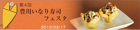 第4回豊川いなり寿司フェスタ