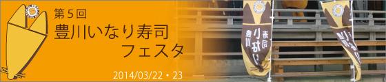第5回豊川いなり寿司フェスタ
