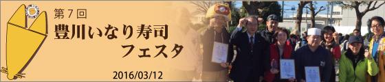 第7回豊川いなり寿司フェスタ
