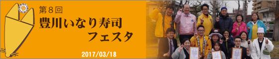 第8回豊川いなり寿司フェスタ